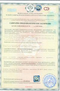 Санитарно-эпидемиологическое заключение №15.КК.15.000.М.002331.07.14 от 22.07.2014г.
